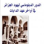"""""""دور يهود الجزائر الدبلوماسي في أواخر عهد الدايات""""  – كمال بن صحراوي"""